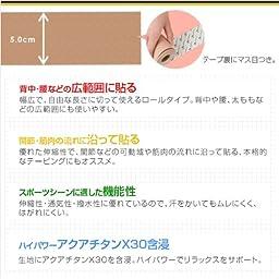 Phiten Tiatan Tape X30 5cmx4.5m Elastic Type 0110pu711029