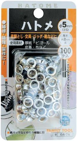 ファミリーツール(FAMILY TOOL) ハトメ玉 5mm アルミ 100個入 64-1A用 64-7A
