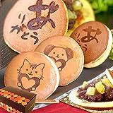 誕生日 プレゼント お祝い 内祝い プチギフト お菓子 スイーツ 絵柄付 どらやき 5個セット (ありがとう3、犬1、猫1個)