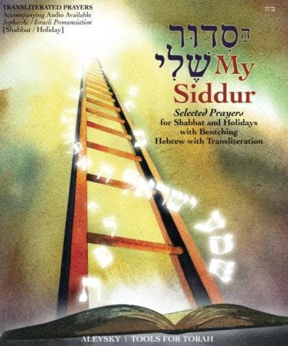 My Siddur [Shabbat, Holiday S.]: Transliterated Prayer Book, Hebrew - English with Available Audio, Selected Prayers for Shabbat and Holidays (Hebrew Edition)