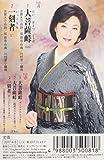 Daibosatsu Touge/Ikkoku Mono