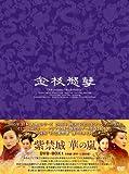 [DVD]紫禁城 華の嵐 DVD-BOX1
