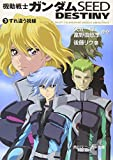 gaze Mobile Suit Gundam SEED DESTINY to pass each other (3) (Kadokawa Sneaker Bunko) (2005) ISBN: 4044291101 [Japanese Import]