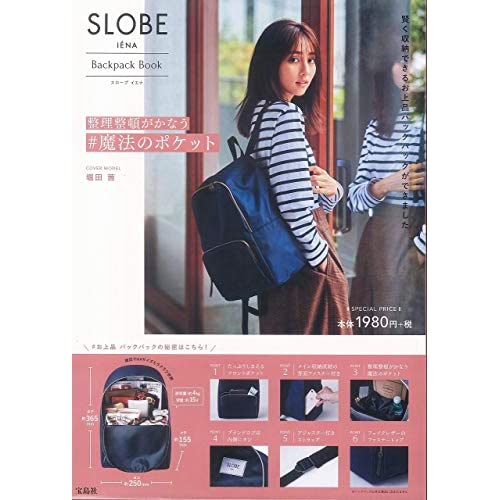 SLOBE IENA Backpack Book 画像