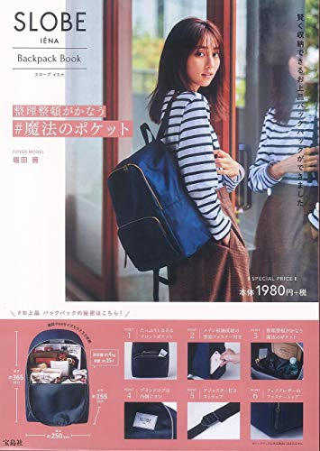 SLOBE IENA Backpack Book 画像 A