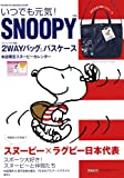 PEANUTS BRAND MOOK いつでも元気! SNOOPY