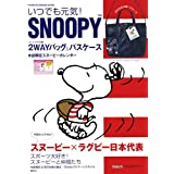 PEANUTS BRAND MOOK いつでも元気! SNOOPY (PEANUTS BRAND BOOK)