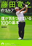 藤田寛之のゴルフ 僕が気をつけている100の基本 (青春文庫)