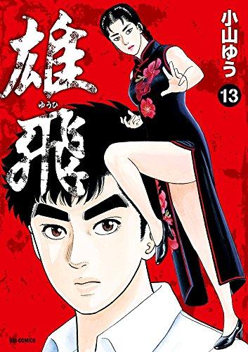 雄飛 ゆうひ 13 (ビッグコミックス)