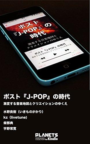 ポスト『J-POP』の時代――激変する音楽地図とクリエイションのゆくえ