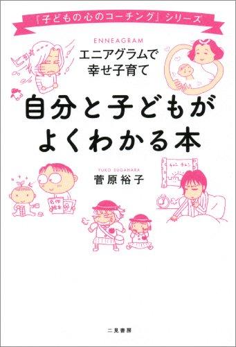 自分と子どもがよくわかる本 ~エニアグラムで幸せ子育て~ (「子どもの心のコーチング」シリーズ)