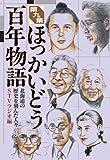 ほっかいどう百年物語 第9集―北海道の歴史を刻んだ人々ー。