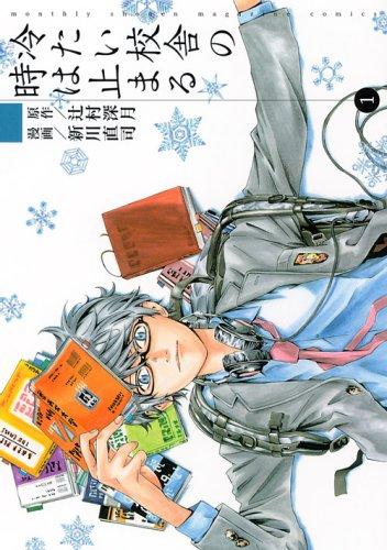 冷たい校舎の時は止まる(1) (KCデラックス)
