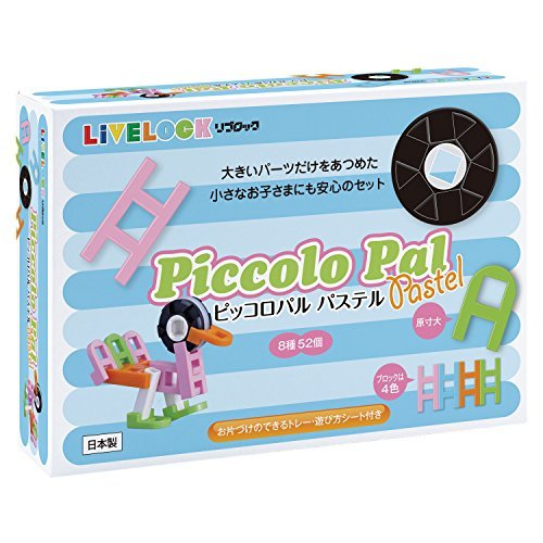 Book loan (BOOKLOAN) Li block (LiVELOCK) 52 pieces Piccolo Pal Series Piccolo Pal pastel color - Pastel Pals
