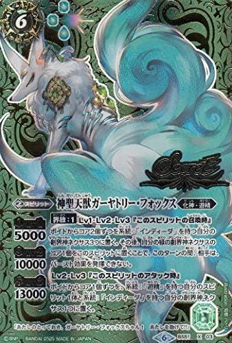 【SECRET】バトルスピリッツ BS51-X03 神聖天獣ガーヤトリー・フォックス (Xレア) 超煌臨編 第4章 神攻勢力
