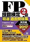 FP技能検定2級 精選過去問題集(実技編) 2017年版