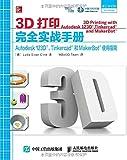 3D打印完全实战手册:Autodesk 123D、Tinkercad和MakerBot使用指南
