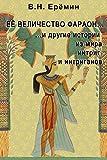 Её величе�тво фараон: и другие и�тории из мира интриг и интриганов (Russian Edition)