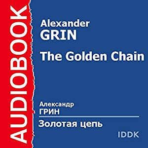 The Golden Chain [Russian Edition] Audiobook