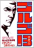 ゴルゴ13 (85) (SPコミックス)