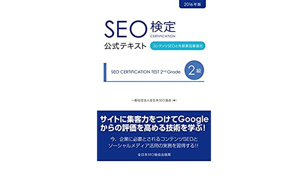 Amazon.com: SEO CERTIFICATION TEST 2nd Grade: Content SEO and ...