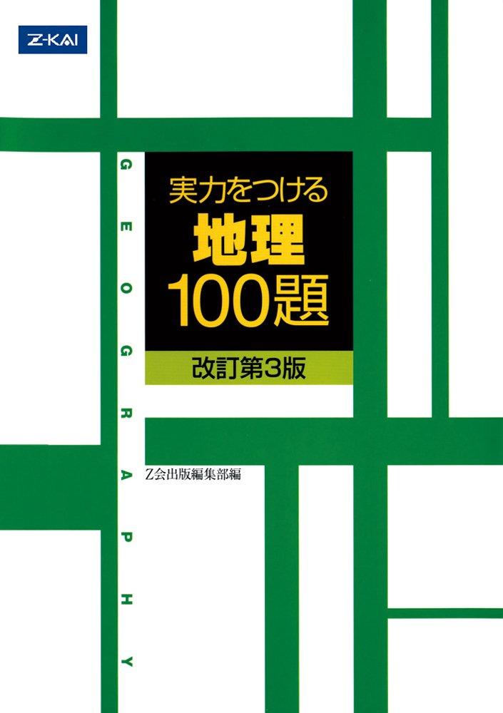 地理のおすすめ参考書・問題集『実力をつける地理100題』