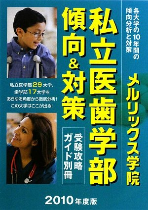 Private Medical & Dental School trend measures <2010 edition> (2009) ISBN: 4877383700 [Japanese Import]