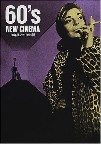 60年代アメリカ映画 (E・Mブックス)