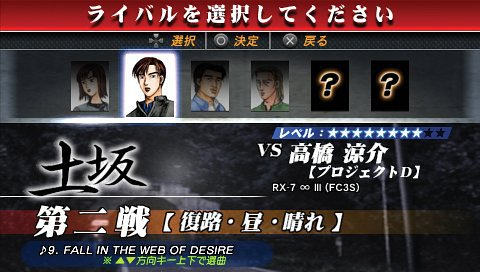 Initial D Street Stage [Japan Import] by Sega (Image #3)
