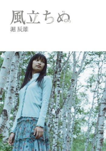 風立ちぬ (SDP Bunko)