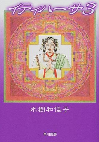 イティハーサ (3) (ハヤカワ文庫 JA (643))