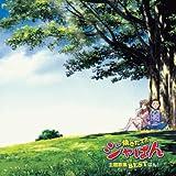 Yakitate!! Japan Best Collection Album [Audio CD]