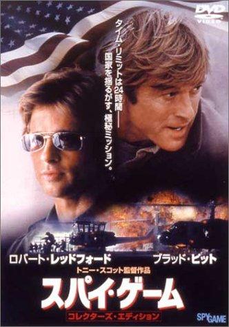 スパイ・ゲーム [DVD]