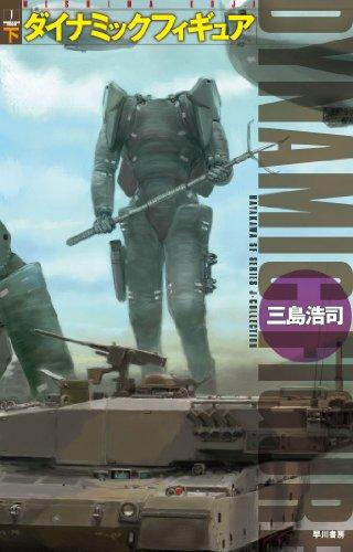 ダイナミックフィギュア〈下〉 (ハヤカワSFシリーズ―Jコレクション)