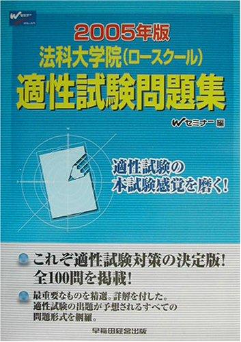 法科大学院(ロースクール)適性試験問題集〈2005年版〉