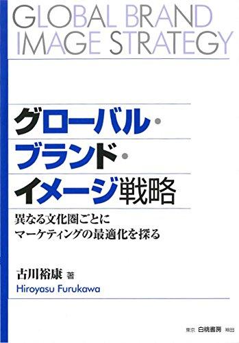 古川裕康 (淑徳大学) 著『グローバル・ブランド・イメージ戦略:異なる文化圏ごとにマーケティングの最適化を探る』