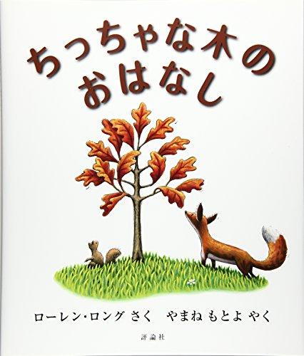 ちっちゃな木のおはなし (児童図書館・絵本の部屋)