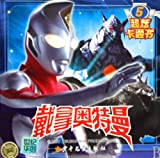 Ultraman Dyna Comic Books Vol.5 (Chinese Edition)