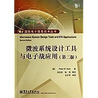 国防电子信息技术丛书:微波系统设计工具与电子战应用(第二版)(附光盘)