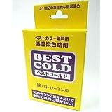 BESTCOLD ベストコールド 綿 麻 レーヨン用 低温染色助剤