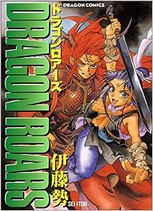 Dragon Roars (ドラゴンロアーズ)