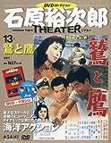 石原裕次郎シアター DVDコレクション 13号 [分冊百科]