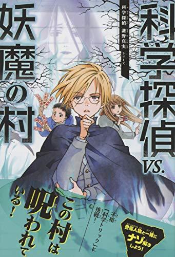 科学探偵 vs. 妖魔の村 (科学探偵 謎野真実シリーズ6)