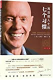 img - for The 7 Habits of Highly Effective People (Chinese Edition) book / textbook / text book
