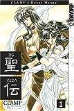 Rg Veda Volume 1 by Clamp (April 12,2005)