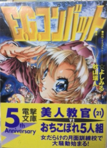 E.G. Combat (Dengeki Bunko) ISBN: 4073090003 (1998) [Japanese Import]