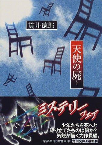 天使の屍 (角川文庫)