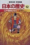 江戸幕府ひらく―江戸時代〈1〉 (学習漫画 日本の歴史)