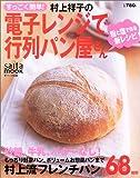 すっごく簡単!村上祥子の電子レンジで行列パン屋さん (Saita mook)