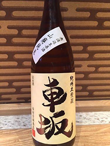 吉村秀雄商店 日本酒 26BY 車坂 山廃純米酒 無濾過 生 1800ml 瓶